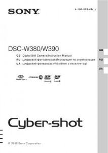 Sony Cyber-shot DSC-W380, Cyber-shot DSC-W390 - инструкция по эксплуатации