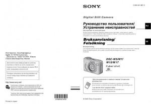 Sony Cyber-shot DSC-W5, Cyber-shot DSC-W7, Cyber-shot DSC-W15, Cyber-shot DSC-W17 - инструкция по эксплуатации