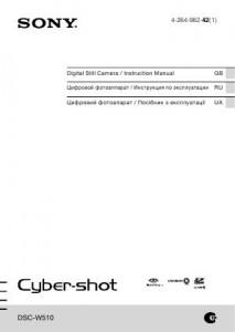 Sony Cyber-shot DSC-W510 - инструкция по эксплуатации