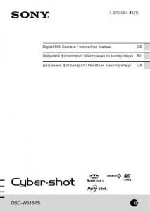 Sony Cyber-shot DSC-W515PS - инструкция по эксплуатации