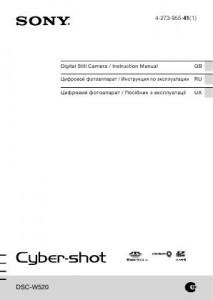Sony Cyber-shot DSC-W520 - инструкция по эксплуатации