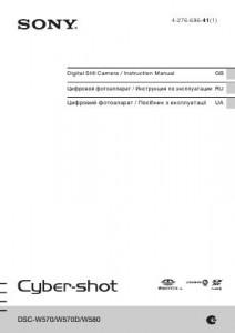 Sony Cyber-shot DSC-W570, Cyber-shot DSC-W570D, Cyber-shot DSC-W580 - инструкция по эксплуатации