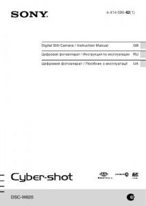 Sony Cyber-shot DSC-W620 - инструкция по эксплуатации