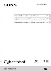 Sony Cyber-shot DSC-W630, Cyber-shot DSC-W650 - инструкция по эксплуатации