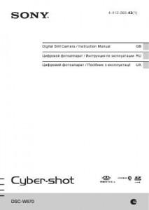 Sony Cyber-shot DSC-W670 - инструкция по эксплуатации