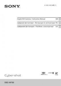 Sony Cyber-shot DSC-W730 - инструкция по эксплуатации