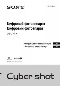Sony Cyber-shot DSC-WX1 - инструкция по эксплуатации