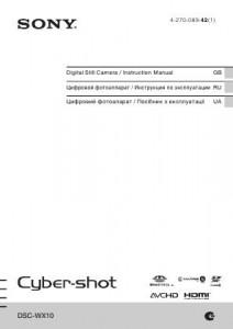 Sony Cyber-shot DSC-WX10 - инструкция по эксплуатации
