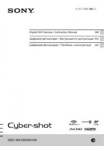 Sony Cyber-shot DSC-WX100, Cyber-shot DSC-WX150 - инструкция по эксплуатации