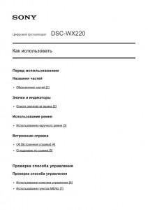 Sony Cyber-shot Dsc-hx300 руководство пользователя - фото 6