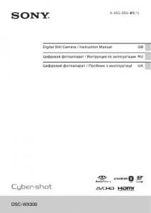 Sony Cyber-shot DSC-WX300 - инструкция по эксплуатации