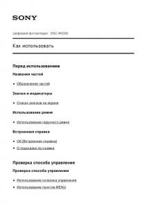 Sony Cyber-shot DSC-WX350 - инструкция по эксплуатации