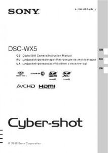 Sony Cyber-shot DSC-WX5 - инструкция по эксплуатации