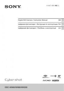 Sony Cyber-shot DSC-WX60, Cyber-shot DSC-WX80, Cyber-shot DSC-WX200 - инструкция по эксплуатации