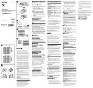 Sony DT 16-50mm f/2.8 SSM (SAL 1650) - инструкция по эксплуатации