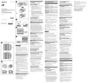 Sony DT 18-135mm f/3.5-5.6 SAM (SAL18135) - инструкция по эксплуатации