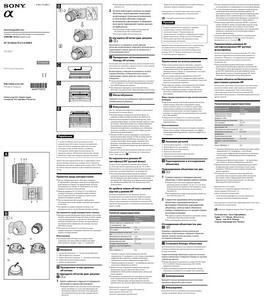Sony DT 18-55mm f/3.5-5.6 SAM II (SAL18552) - инструкция по эксплуатации