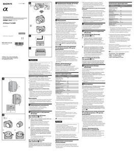 Sony DT 35mm f/1.8 SAM (SAL35F18) - инструкция по эксплуатации