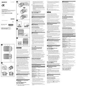 Sony DT 55-300mm f/4.5-5.6 SAM (SAL55300) - инструкция по эксплуатации