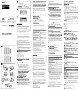 Sony E 10-18mm f/4 OSS (SEL 1018) - инструкция по эксплуатации