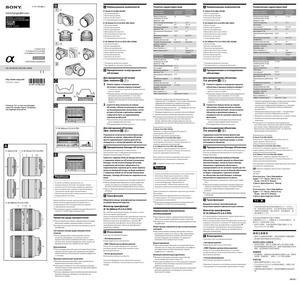 Sony E 16mm f/2.8 (SEL16F28), E 18-55mm f/3.5-5.6 OSS (SEL1855), E 18-200mm f/3.5-6.3 OSS (SEL18200) - инструкция по эксплуатации