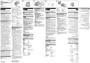 Sony HVL-F5DF - инструкция по эксплуатации