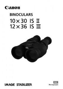 Canon 10x30 IS II, 12x36 IS III - инструкция по эксплуатации