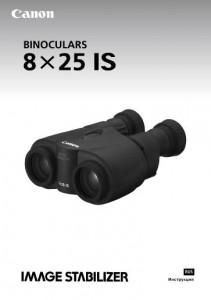 Canon 8x25 IS - инструкция по эксплуатации