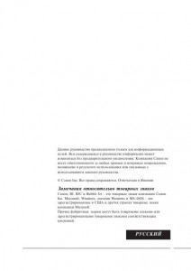 Canon BJC-80 - инструкция по эксплуатации