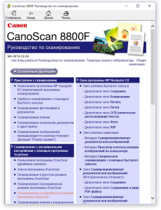 Canon CanoScan 8800F - инструкция по эксплуатации