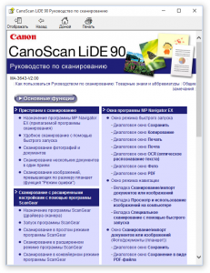 Canon CanoScan LiDE 90 - инструкция по эксплуатации