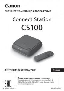 Canon Connect Station CS100 - инструкция по эксплуатации