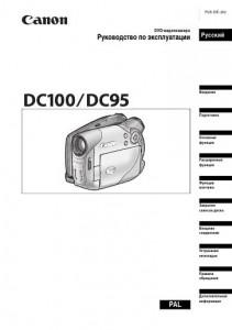 Canon DC100, DC95 - инструкция по эксплуатации