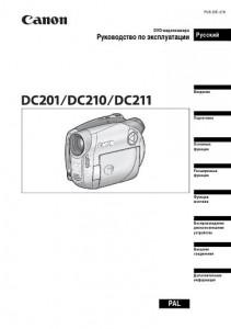 Canon DC201, DC210, DC211 - инструкция по эксплуатации