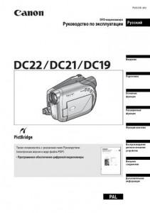 Canon DC22, DC21, DC19 - инструкция по эксплуатации