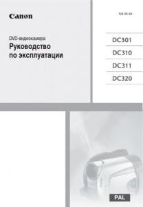 Canon DC301, DC310, DC311, DC320 - инструкция по эксплуатации