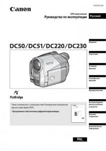 Canon DC50, DC51, DC220, DC230 - инструкция по эксплуатации