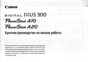 Canon Digital IXUS 300, PowerShot A10, PowerShot A20 - инструкция по эксплуатации