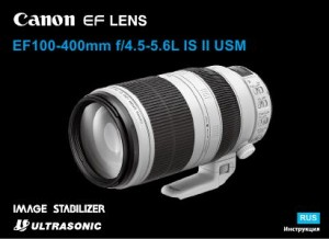 Canon EF 100-400mm f/4.5-5.6L IS II USM - инструкция по эксплуатации
