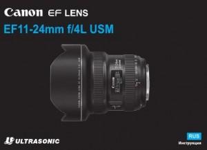 Canon EF 11-24mm f/4L USM - инструкция по эксплуатации