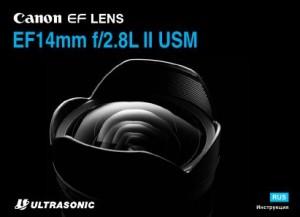 Canon EF 14mm f/2.8L II USM - инструкция по эксплуатации