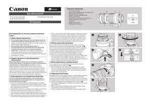 Canon EF 17-35mm f/2.8L USM, EF 28-700mm f/2.8L USM, EF 70-200mm f/2.8L USM - инструкция по эксплуатации