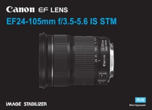 Canon EF 24-105mm f/3.5-5.6 IS STM - инструкция по эксплуатации