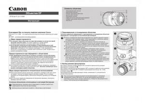Canon EF 35mm f/1.4L II USM - инструкция по эксплуатации