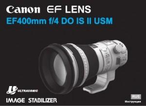 Canon EF 400mm f/4 DO IS II USM - инструкция по эксплуатации