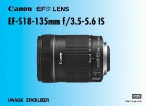 Canon EF-S 18-135mm f/3.5-5.6 IS - инструкция по эксплуатации