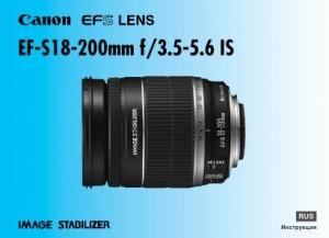 Canon EF-S 18-200mm f/3.5-5.6 IS - инструкция по эксплуатации