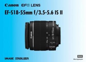 Canon EF-S 18-55mm f/3.5-5.6 IS II - инструкция по эксплуатации