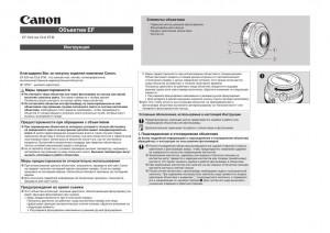 Canon EF-S 24mm f/2.8 STM - инструкция по эксплуатации