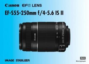 Canon EF-S 55-250mm f/4-5.6 IS II - инструкция по эксплуатации